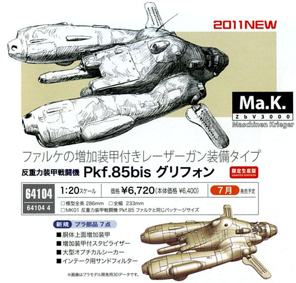 マシーネンクリーガー Pkf.85bis グリフォン