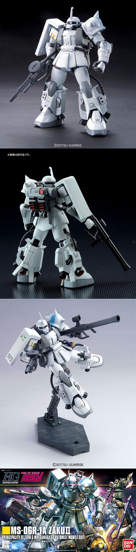 MS-06R-1A シン・マツナガ専用ザクII HGUC
