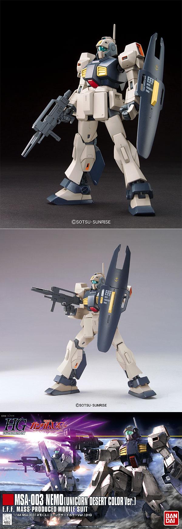 MSA-003 ネモ(ユニコーンデザートカラーVer.) HGUC