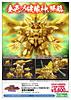 D-スタイル「ジェネシックガオガイガー 金色の破壊神」 11