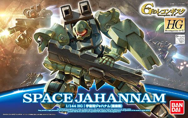 ガンダム Gのレコンギスタ ガンプラHG「宇宙用ジャハナム(量産型)」
