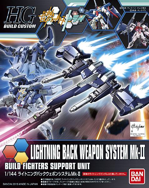ガンダムビルドファイターズトライ ガンプラHGBC「ライトニングバックウェポンシステムMk-II」