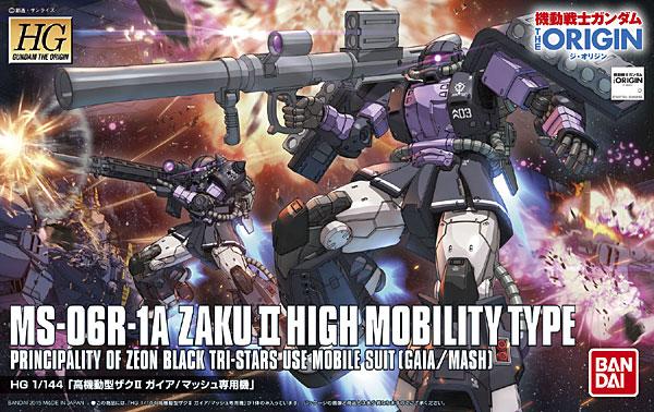 ガンプラHG 高機動型ザクII(ガイア/マッシュ専用機) THE ORIGIN