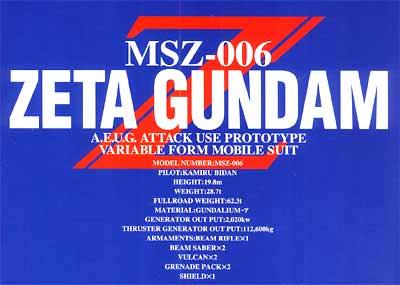 PG「MSZ-006 ゼータガンダム」 1