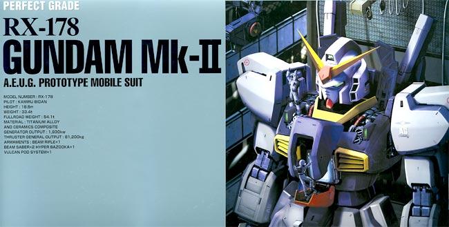 PG「RX-178 ガンダムMk-II(エゥーゴ)」