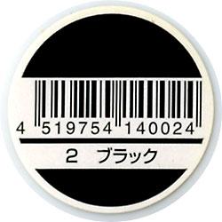 ソフビ専用 Vカラー 02ブラック