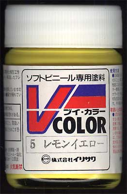 ソフビ専用 Vカラー 05レモンイエロー