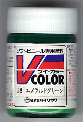 ソフビ専用 Vカラー 18エメラルドグリーン