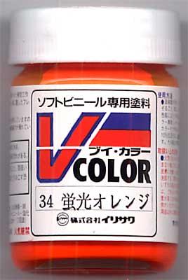 ソフビ専用 Vカラー 34蛍光オレンジ