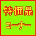 tokkahin_101.jpg